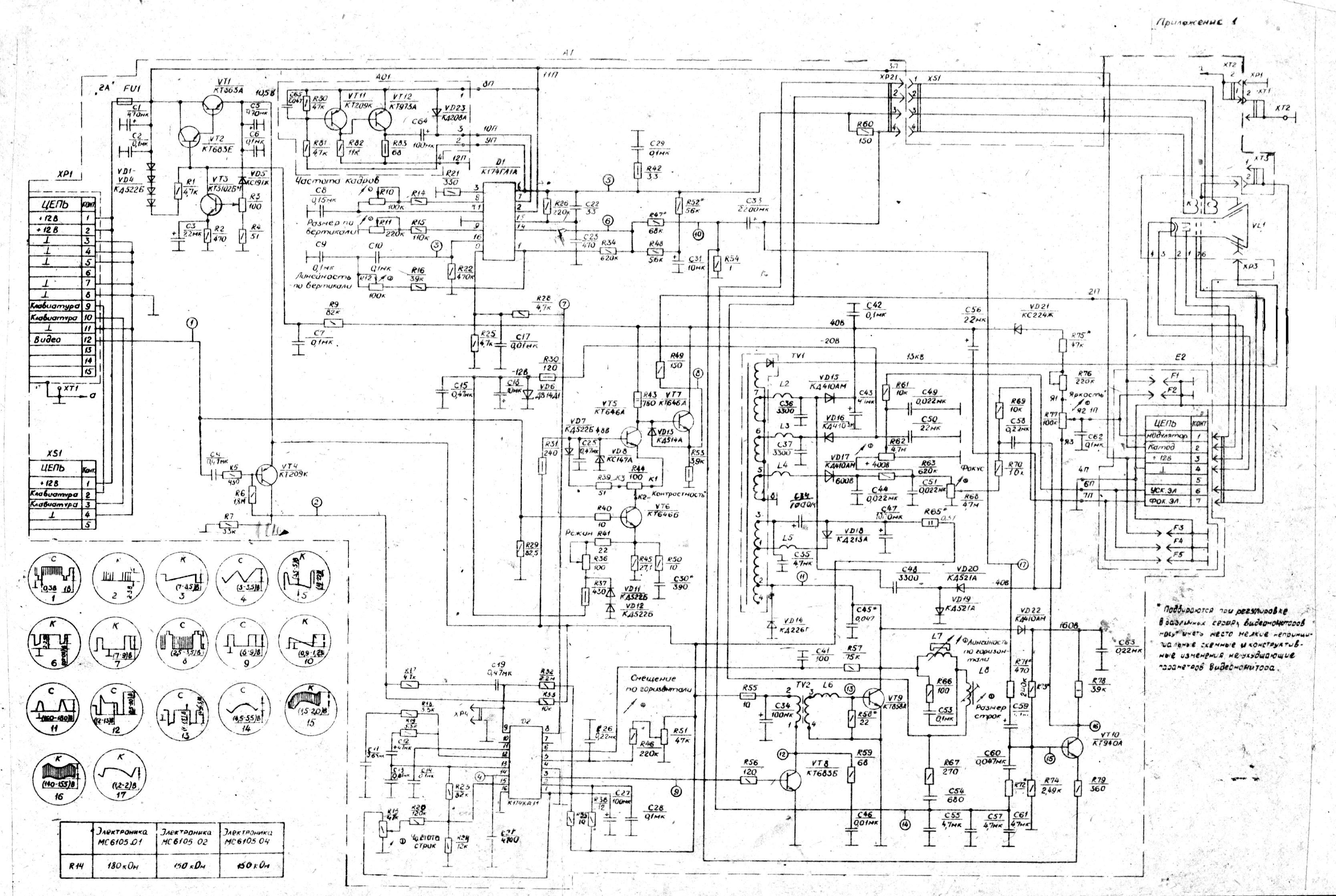 h схему электрошокового средства защиты